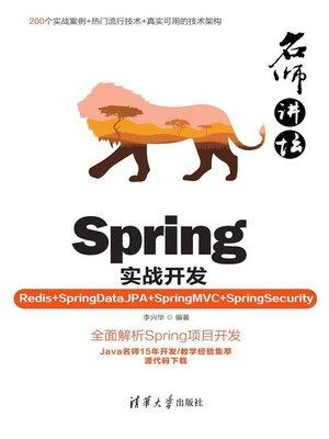 cover image of 名师讲坛——Spring实战开发(Redis+SpringDataJPA+SpringMVC+SpringSecurity)