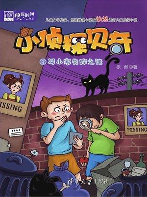 cover image of 小侦探贝奇(4):易小寒失踪之谜