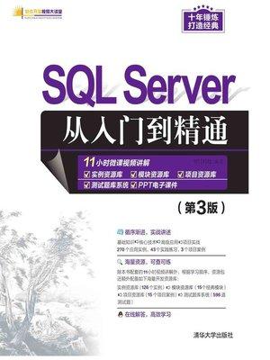cover image of SQL Server从入门到精通(第3版)