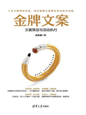 cover image of 金牌文案