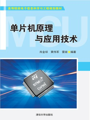 cover image of 单片机原理与应用技术