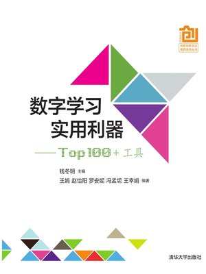 cover image of 数字学习实用利器