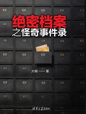 cover image of 绝密档案之怪奇事件录