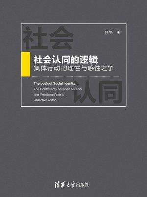 cover image of 社会认同的逻辑:集体行动的理性与感性之争