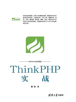 cover image of ThinkPHP实战