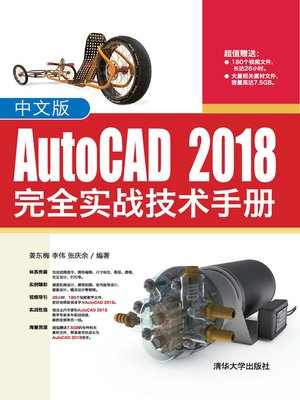 cover image of 中文版AutoCAD 2018完全实战技术手册