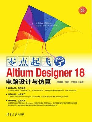 cover image of 零点起飞学Altium Designer 18电路设计与仿真