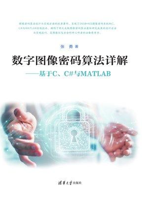 cover image of 数字图像密码算法详解