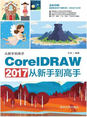 cover image of CorelDRAW 2017从新手到高手