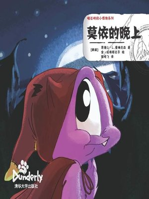 cover image of 莫依的晚上