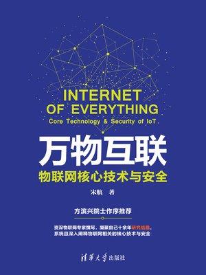 cover image of 万物互联:物联网核心技术与安全