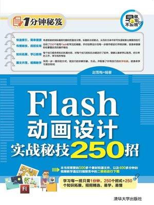 cover image of Flash动画设计实战秘技250招