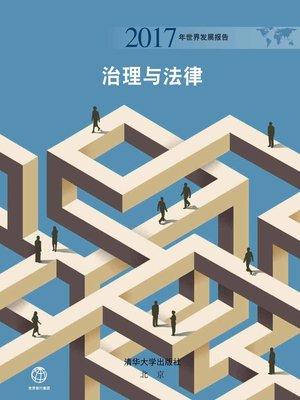 cover image of 2017年世界发展报告(治理与法律)