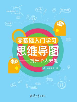 cover image of 零基础入门学习思维导图
