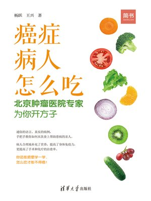 cover image of 癌症病人怎么吃