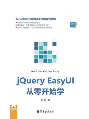 cover image of jQuery EasyUI从零开始学
