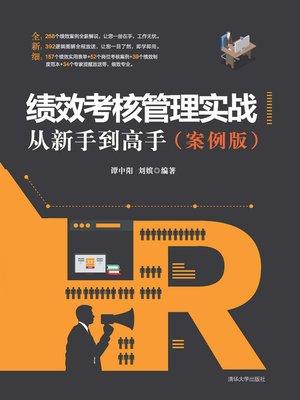 cover image of 绩效考核管理实战从新手到高手(案例版)