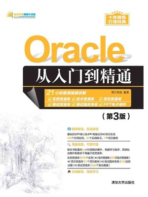 cover image of Oracle从入门到精通(第3版)