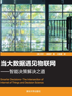 cover image of 当大数据遇见物联网