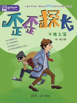 cover image of 歪歪探长:不速之客