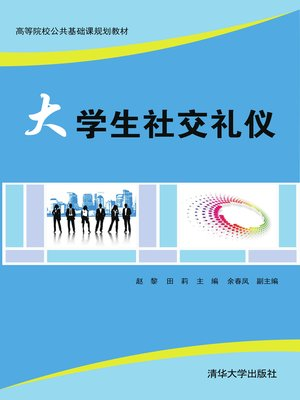 cover image of 大学生社交礼仪