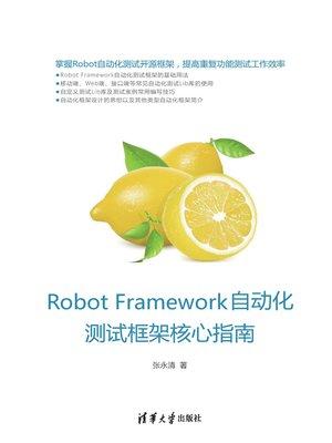 cover image of Robot Framework 自动化测试框架核心指南