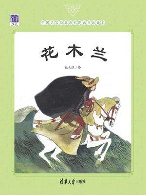 cover image of 花木兰/中国名家经典原创图画书乐读本