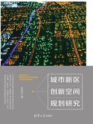 cover image of 城市新区创新空间规划研究