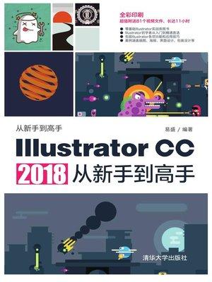 cover image of Illustrator CC 2018从新手到高手