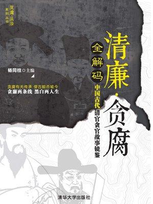 cover image of 清廉·贪腐全解码——中国古代清官贪官故事镜鉴