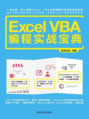 cover image of Excel VBA编程实战宝典