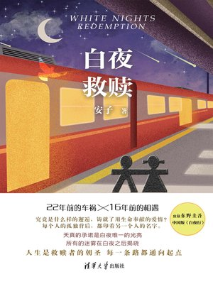 cover image of 白夜救赎