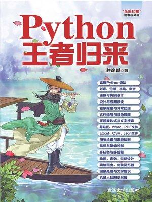 cover image of Python王者归来