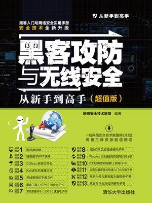 cover image of 黑客攻防与无线安全从新手到高手(超值版)