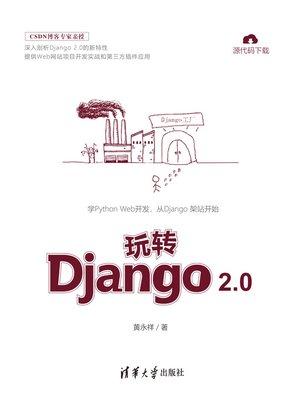 cover image of 玩转Django 2.0