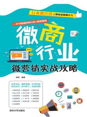 cover image of 微商行业微营销实战攻略