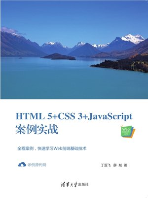 cover image of HTML5+CSS3+JavaScript案例实战