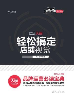 cover image of 轻松搞定店铺视觉