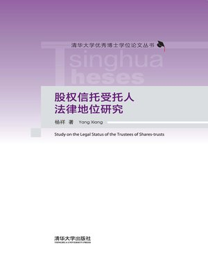 cover image of 股权信托受托人法律地位研究