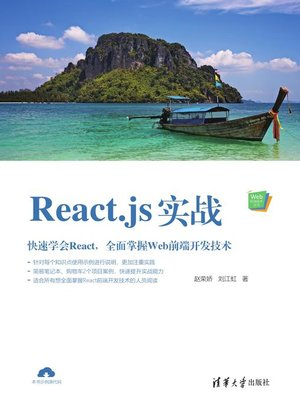 cover image of React.js实战