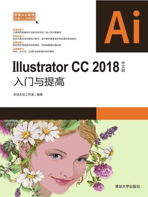 cover image of Illustrator CC 2018中文版入门与提高