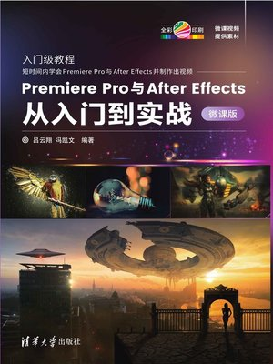 cover image of Premiere Pro与After Effects从入门到实战-微课版