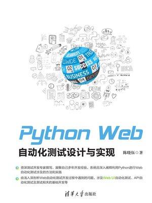 cover image of Python Web自动化测试设计与实现