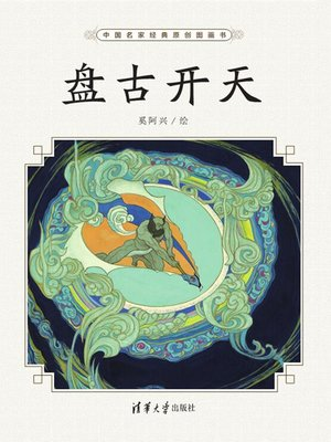 cover image of 盘古开天/中国名家经典原创图画书乐读本