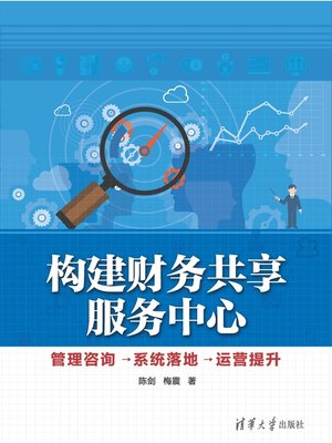 cover image of 构建财务共享服务中心——管理咨询→系统落地→运营提升