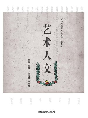 cover image of 艺术人文