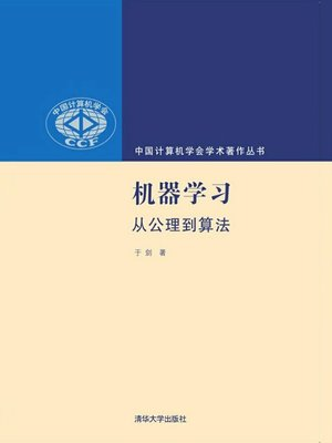 cover image of 机器学习