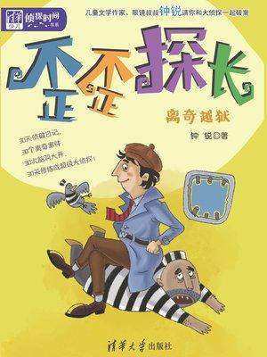 cover image of 歪歪探长:离奇越狱