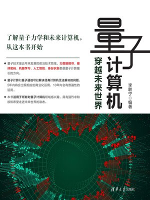 cover image of 量子计算机——穿越未来世界