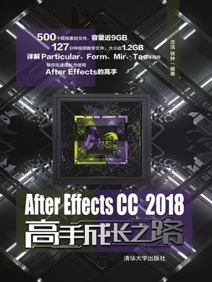 cover image of After Effects CC 2018高手成长之路